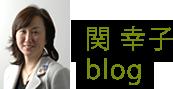 関幸子ブログ